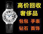 安阳高价回收劳力士手表 欧米茄机械表 卡地亚名表